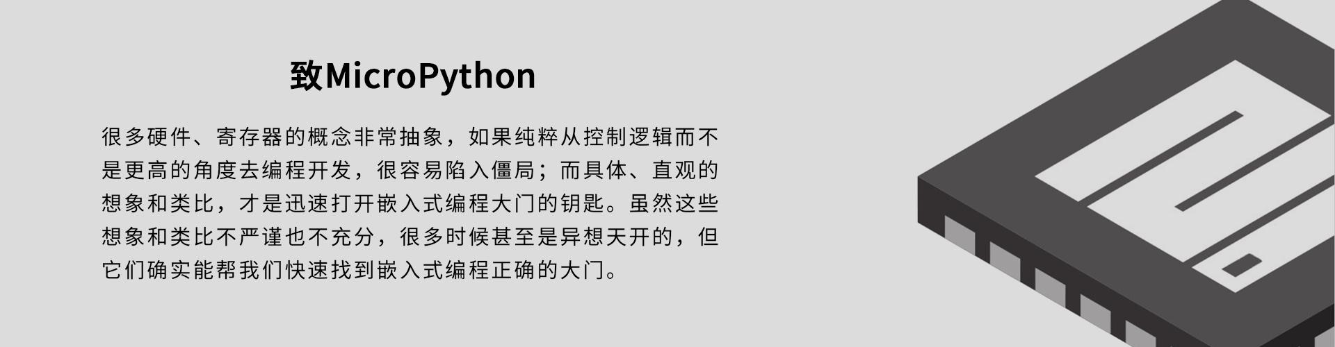 致micropython文案-500
